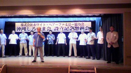 201005沖縄協力会